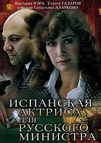 Una actriz española para el ministro ruso